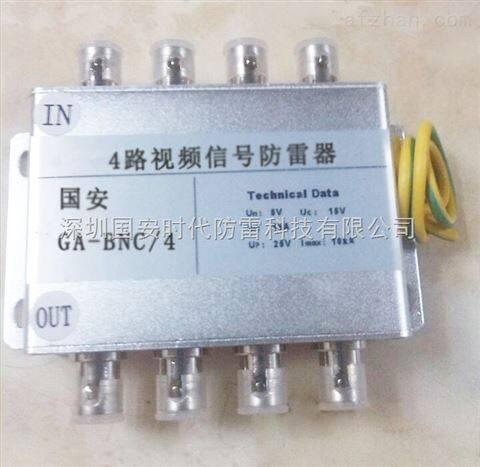 国安4路视频信号防雷器厂家