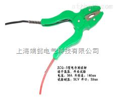 ZCQ-3型电力测试钳