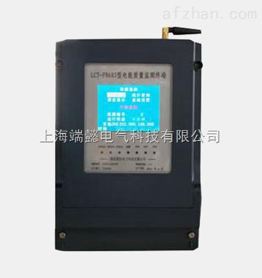 LCT-FN603型电能质量在线监测终端