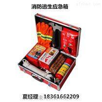逃生消防应急箱,火灾救生工具包