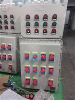 防爆远程控制箱