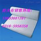 铜川高温陶瓷纤维防火布--陶瓷纤维防火布厂家--价格