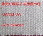 【贵州省】陶瓷纤维防火布生产厂家//价格