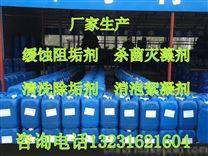 冷却循环系统缓蚀阻垢剂 生产厂家 包运费