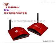 帕旗IPTV电视AV无线共享器 接收端智能一键遥控