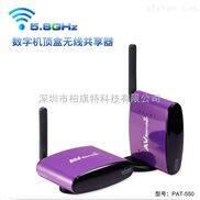 PAKITE无线5.8G共享300米内RCA保真音视频