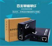 【慧谷】电信品质百兆光纤收发器单模单纤