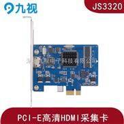 电脑用PCI-E高清HDMI视频采集卡支持高清1080P