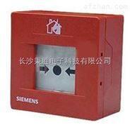 SIEMENS消防火情带地址编码手动报警按钮