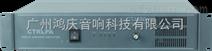 CT1650公共广播定压功放