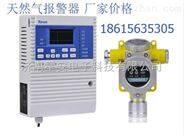 两总线式天然气报警器 燃气检测仪厂家价格
