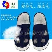 日月星辰防静电四眼鞋,能更有效的防尘抗静电