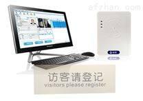 研腾YT-F1新疆来访登记系统/门卫刷身份证登记/访客管理系统
