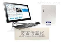研騰YT-F1新疆來訪登記系統/門衛刷身份證登記/訪客管理系統