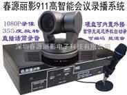 高清網絡視頻會議錄像設備系統