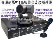 高清网络视频会议录像设备系统