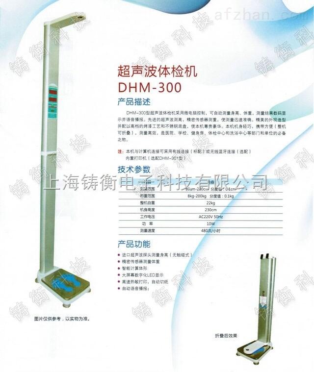商场超声波身高体重测量仪