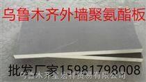乌鲁木齐水泥发泡板生产厂家今日报价