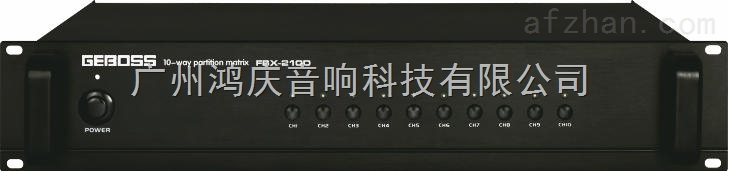 通用博世数控广播10路分区器FBX-210D