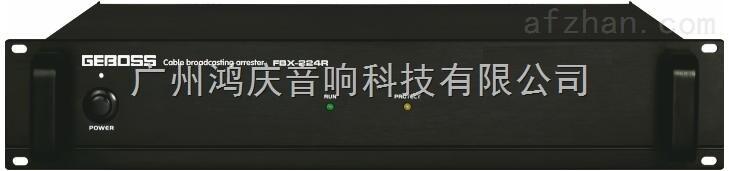 FBX-224R有线广播避雷器