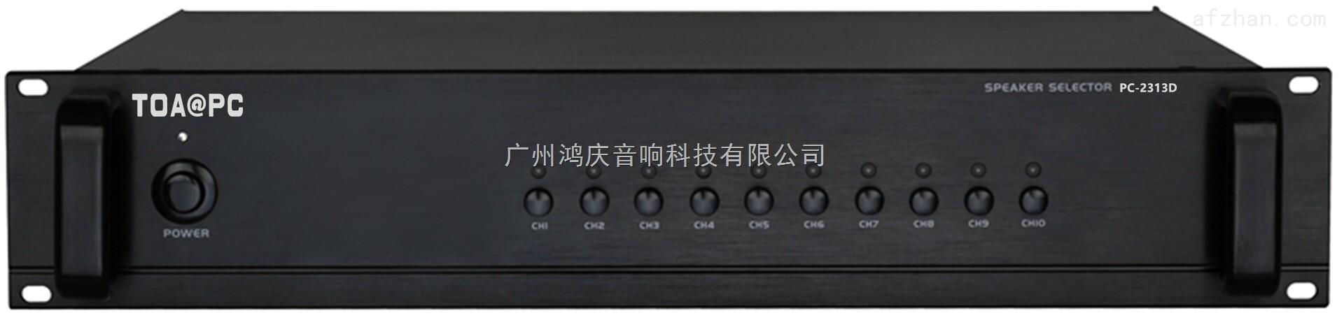 PC-2313D公共广播十路分区器