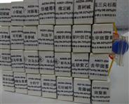 甘草酸对照品含量测定鉴定中检院