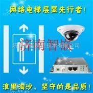 电梯楼层字符叠加器高清数字楼显网络数字显示器电梯层显监控