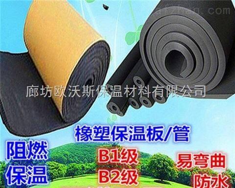 晋州b1级橡塑保温板厂家销售价格