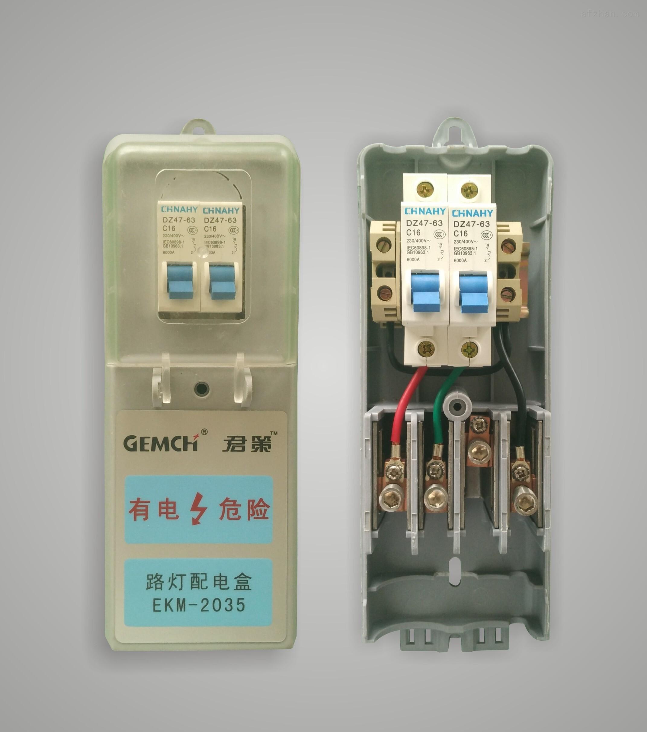 ekm2035路灯配电盒 ekm2035路灯电缆接线盒