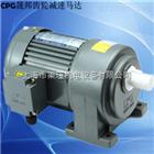 CH-750WCPG齿轮减速机供应,晟邦齿轮减速机质量