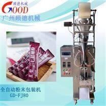 GD-FJ80咖啡背封全自动粉剂包装机
