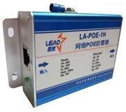LA-POE-1H-供应深圳市监控防雷器