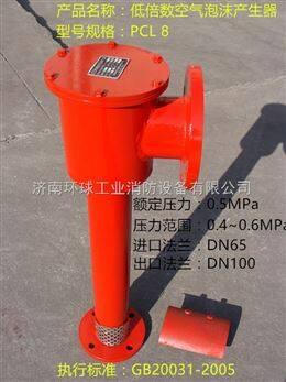 环球消防PCL8低倍数空气泡沫产生器VQ235材质立式灭火器