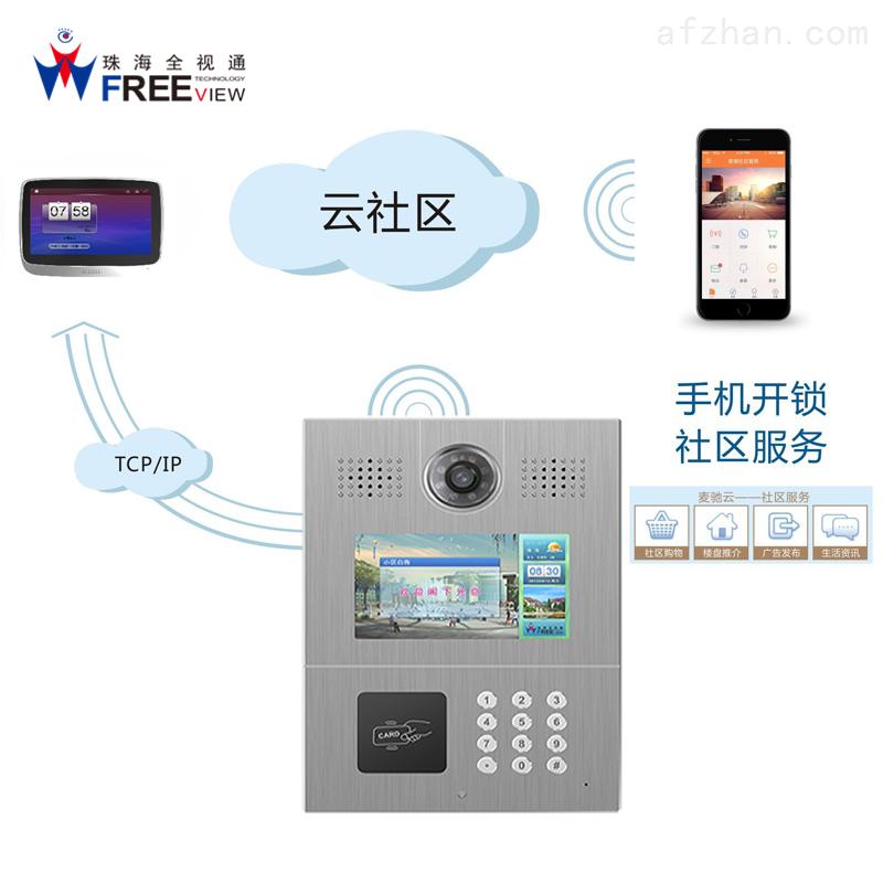身份证id卡门禁 楼宇可视对讲机 ip系统 可用手机app对讲门禁主机