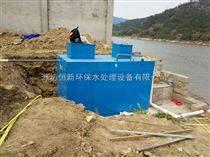 辽源地埋式生活污水处理设施