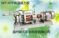 MT-HTP不锈钢高温磁力泵