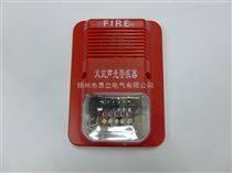 火災報警器DC24V 消防聲光報警 無編碼通用型J-2002三種聲音可調
