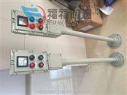 BZC-A2B1D2K1G防爆操作柱