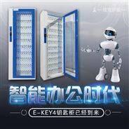 30位埃克萨斯智能钥匙磁卡柜Key4Mini可定制指纹柜密码柜