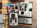 机旁控制水泵电机防爆操作柱LBZ