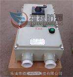 BLK52-40/3L漏电防爆断路器