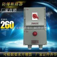 BDZ52电机控制防爆箱开关