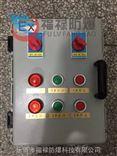 BXMD53-3/25K250 防爆配电箱