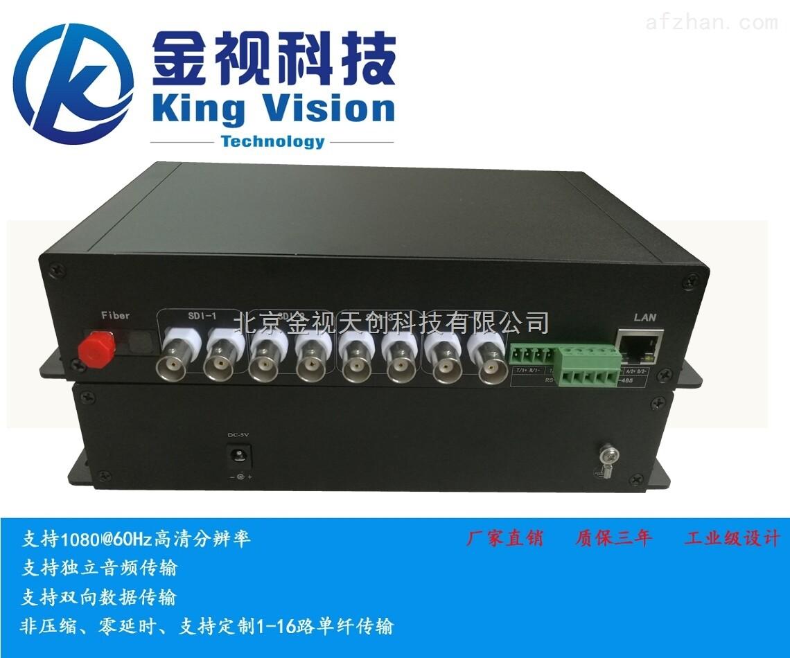 4路广播级3G/HD-SDI高清光端机