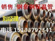 钢套钢保温管厂家一米报价多少