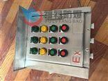 BXK8030-T供应不锈钢防爆防腐控制箱