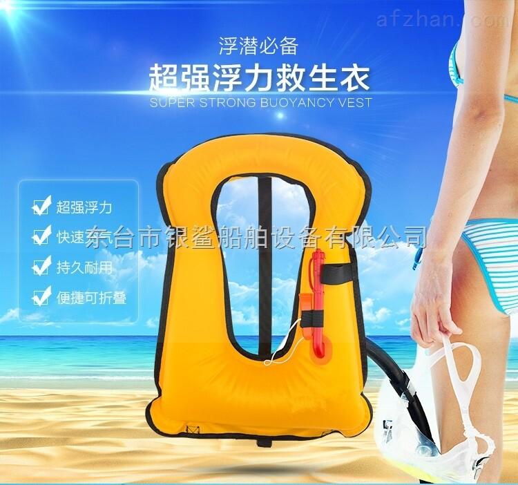 充气浮力背心 浮潜救生衣 浮潜背心 充气救生衣