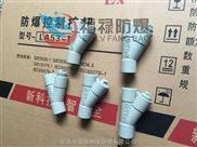 BAG-Z1-G3/4防爆隔离密封盒厂家直销