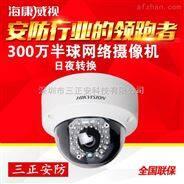 DS-2CD3132F-IWS海康威視300萬半球網絡攝像機