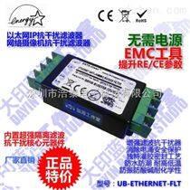 工业级交换机以太网降噪器网络IP滤波器EMC辐射电浪涌抑制